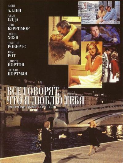 Все говорят, что я люблю тебя (1996) смотреть онлайн в хорошем качестве
