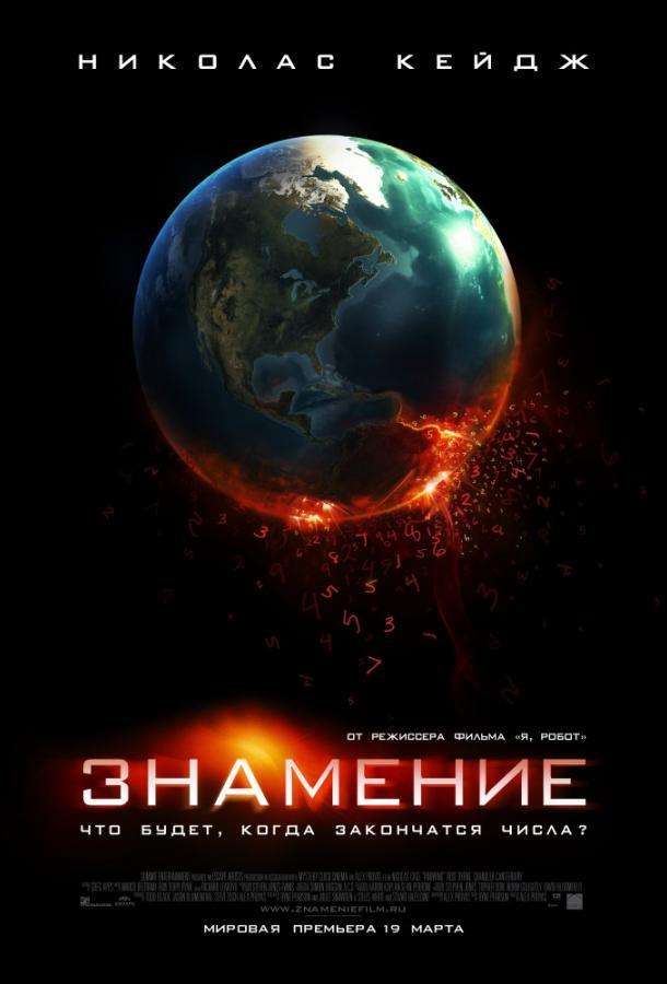 Знамение (2009)