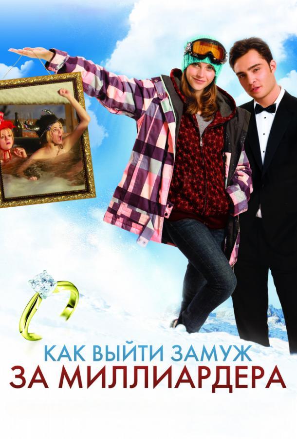 Как выйти замуж за миллиардера / Chalet Girl (2010)