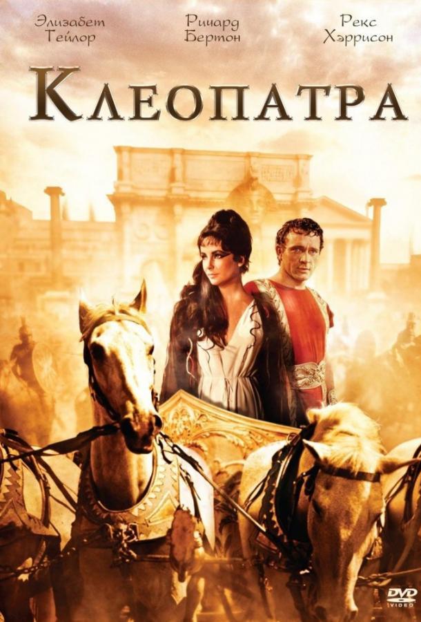Клеопатра (1963) смотреть онлайн в хорошем качестве