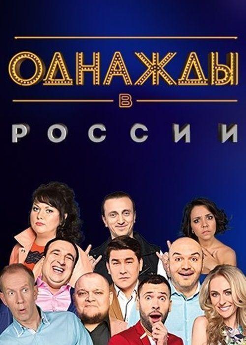 Однажды в России 2014 смотреть онлайн 8 сезон все серии подряд в хорошем качестве