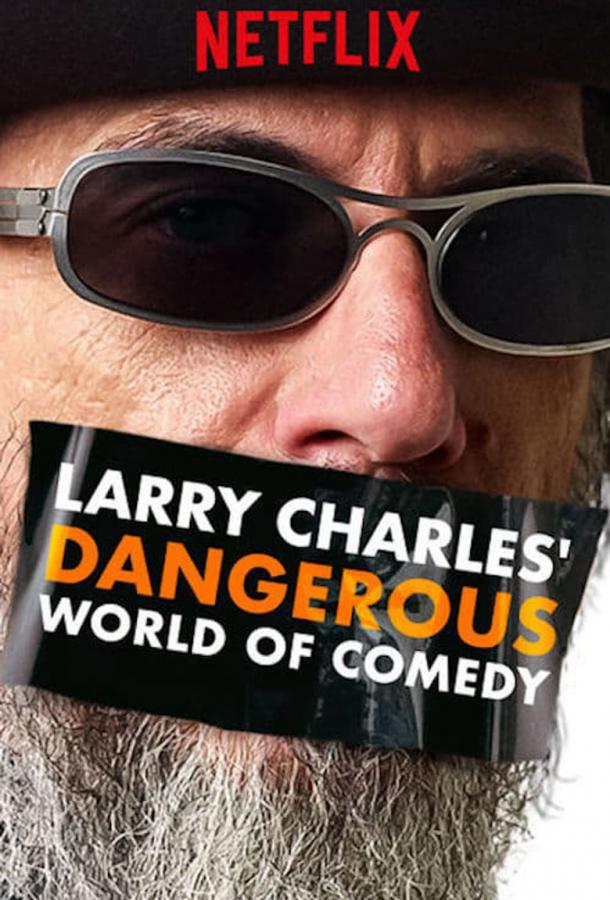 Ларри Чарльз: Опасный мир юмора