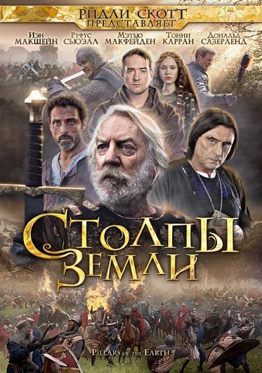 Столпы Земли  (2010) 1 сезон 7 серия.