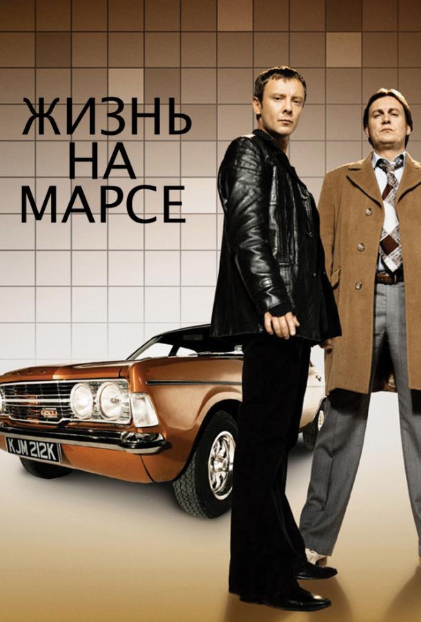 Жизнь на Марсе (2006) BD 720