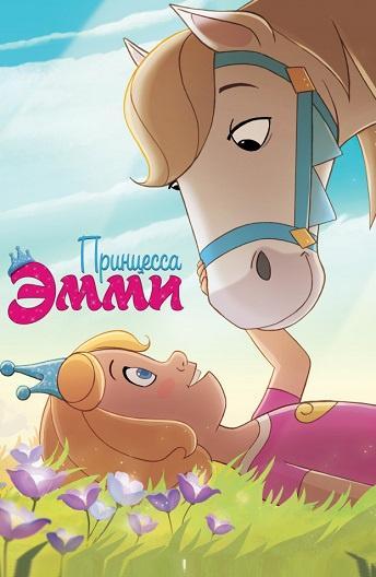 Принцесса Эмми / Princess Emmy (2019)