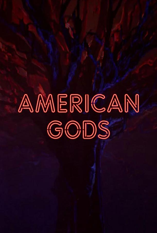 Американские боги 2017 смотреть онлайн 3 сезон все серии подряд в хорошем качестве