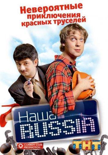 Наша Russia (2006)