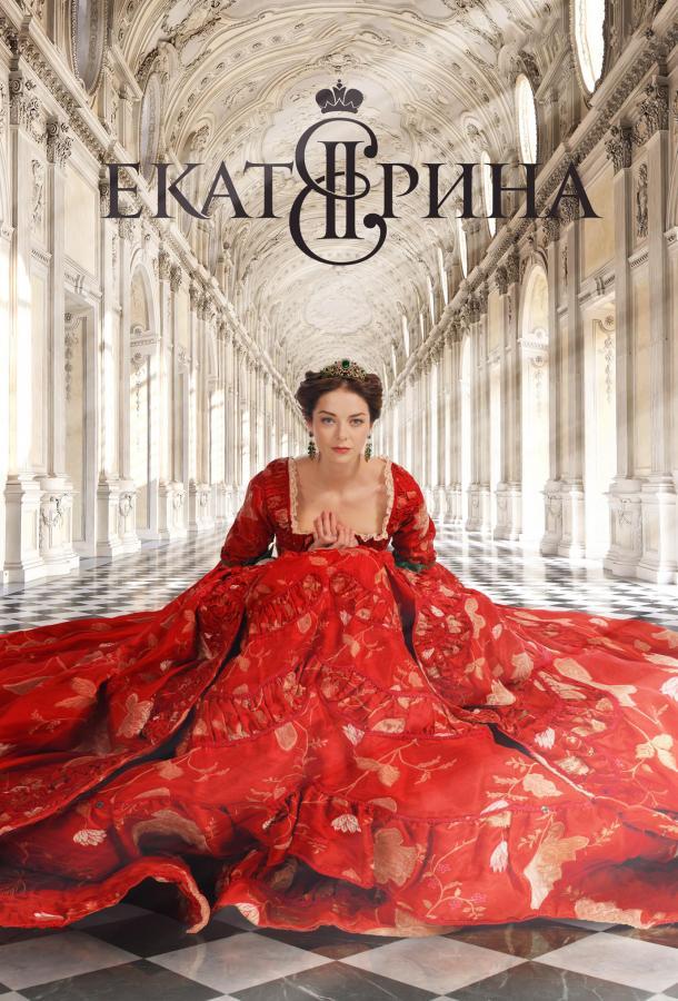 Екатерина 2014 смотреть онлайн 1 сезон все серии подряд в хорошем качестве