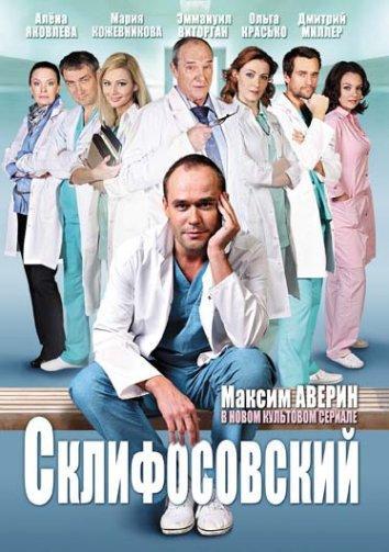 Склифосовский  (2012) 8 сезон 160 серия.