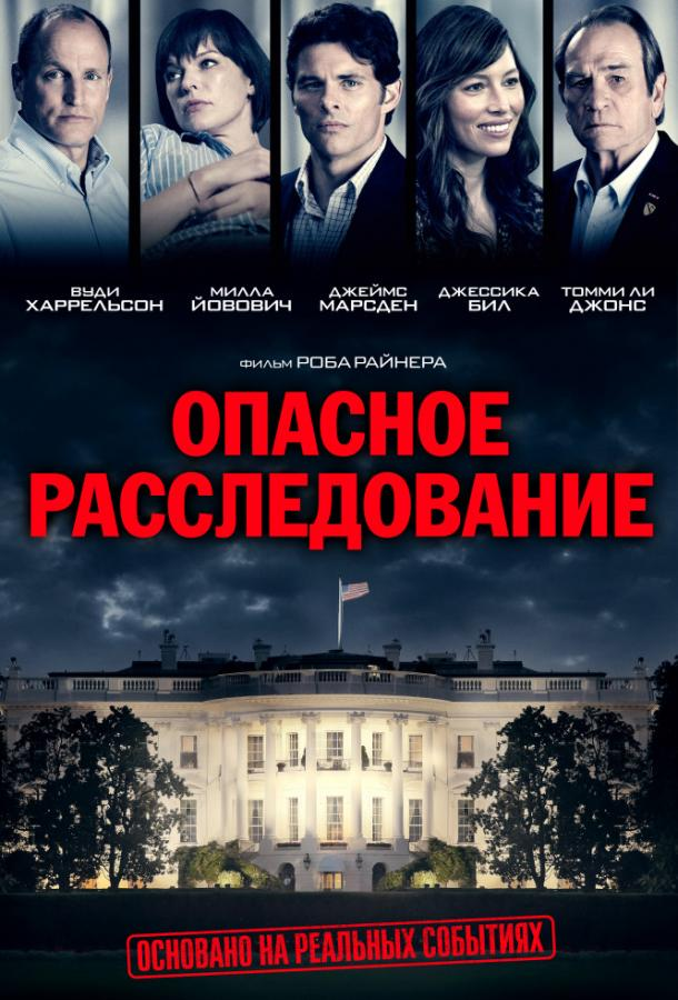 Опасное расследование / Shock and Awe (2017)