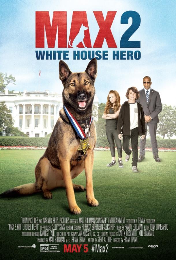 Макс 2: Герой Белого Дома / Max 2: White House Hero (2017)