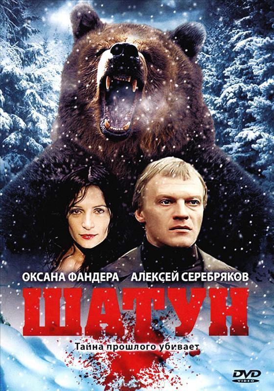Шатун (2002)