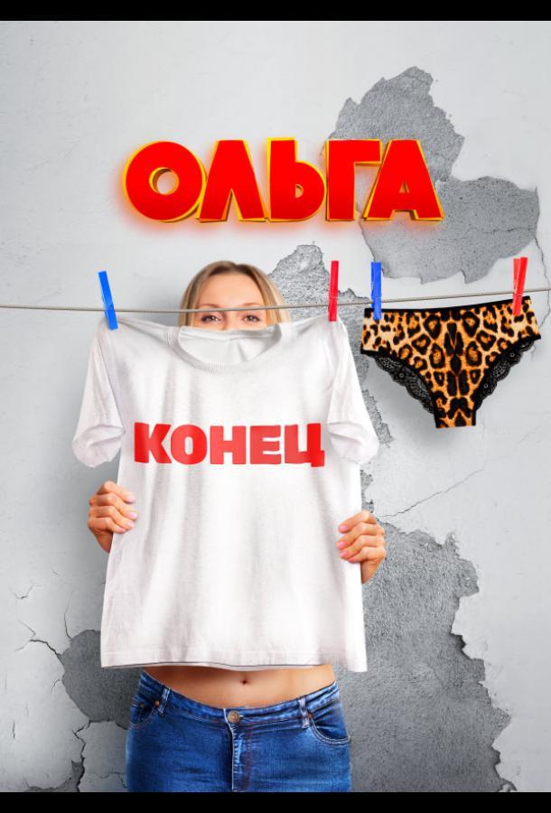 Ольга 1 сезон смотреть онлайн