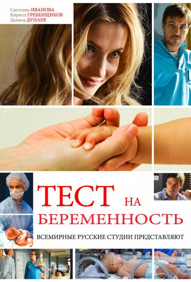 Тест на беременность / Профессия - акушер (2014)