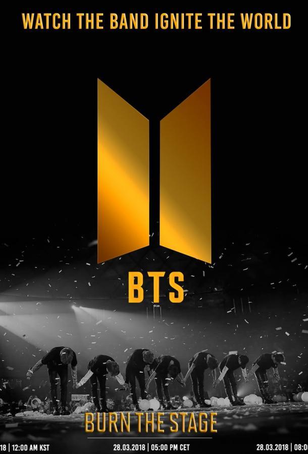 Зажги на сцене / BTS: Выжги сцену (2018)