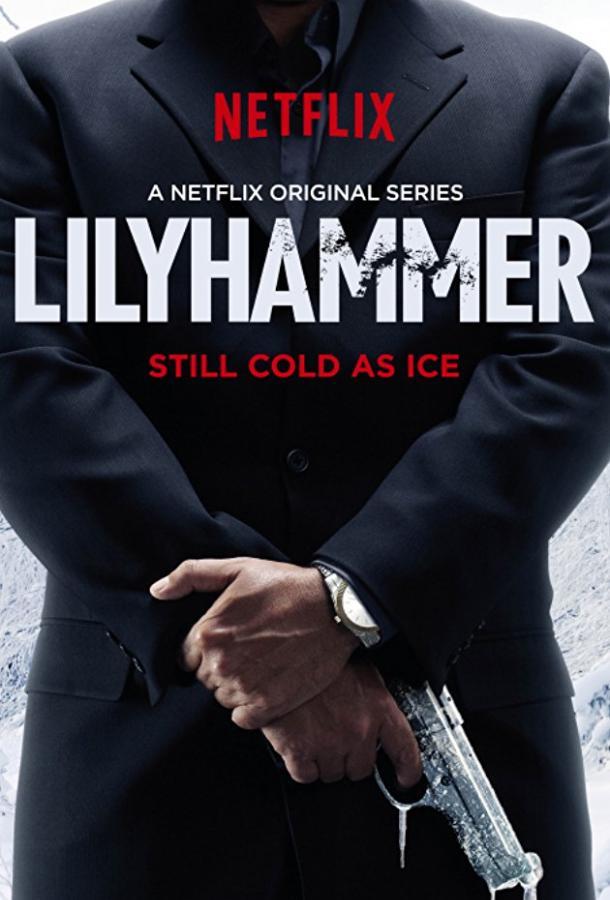 Лиллехаммер / Lilyhammer (2012)