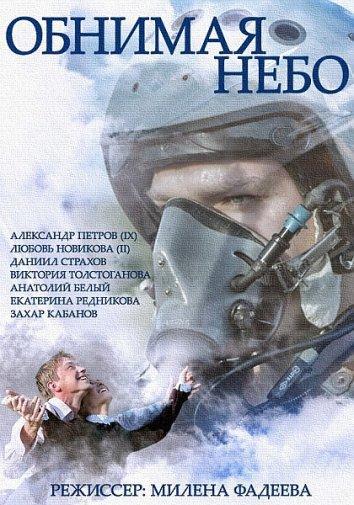 Обнимая небо (2014)