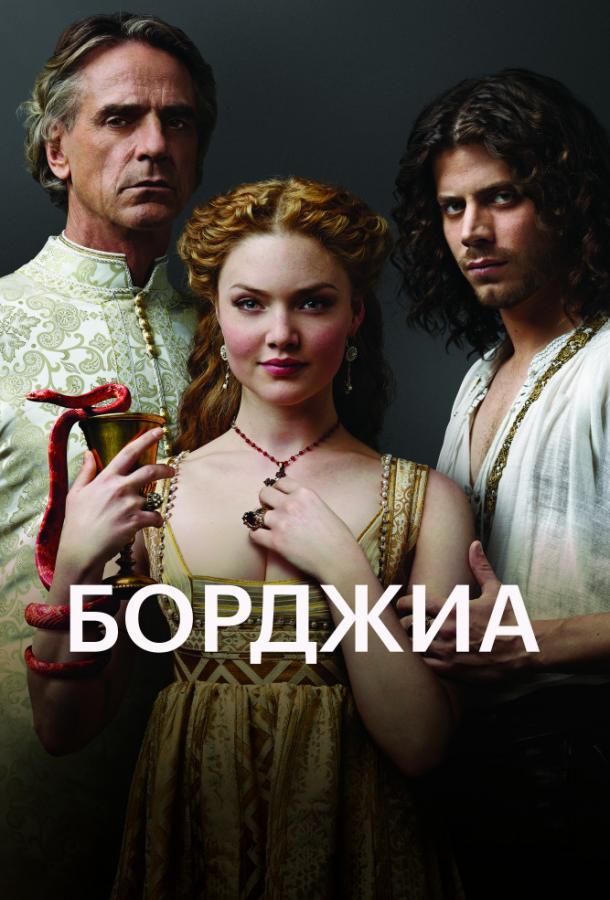 Борджиа / The Borgias (2011)