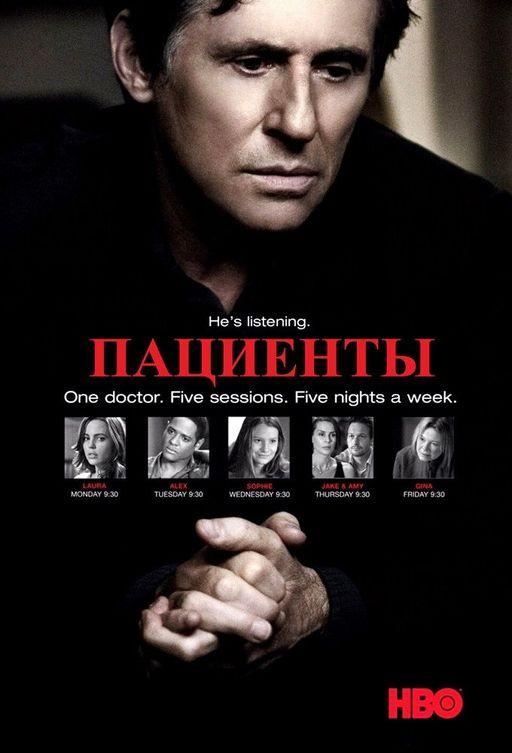 Пациенты (2008)