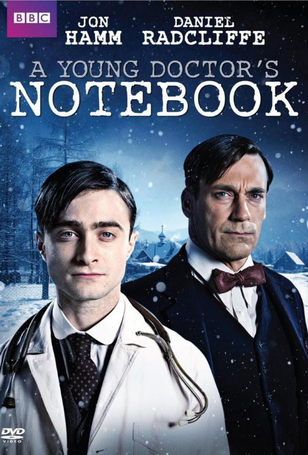 Записки юного врача / A Young Doctor's Notebook & Other Stories (2012)