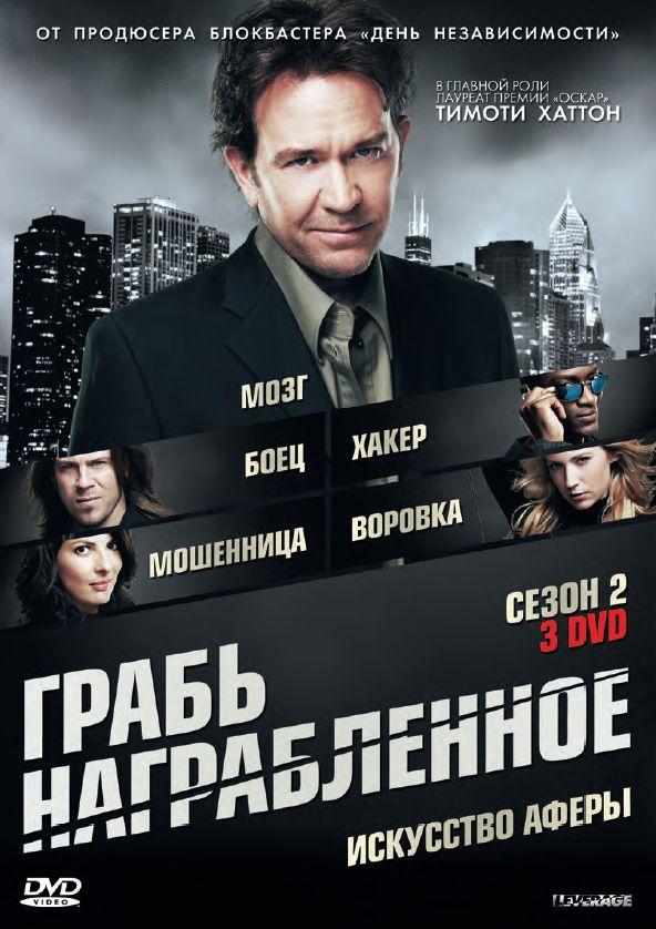 Грабь награбленное / Leverage (2008)
