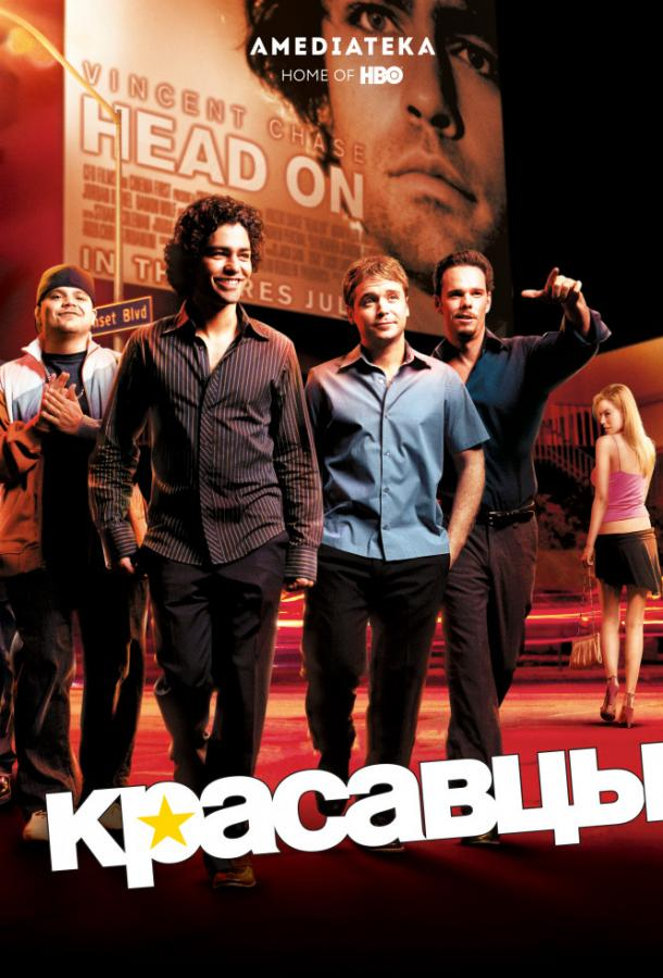 Красавцы / Entourage (2004)