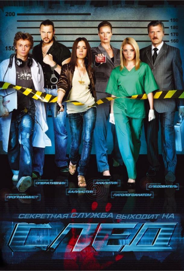 След(2007)
