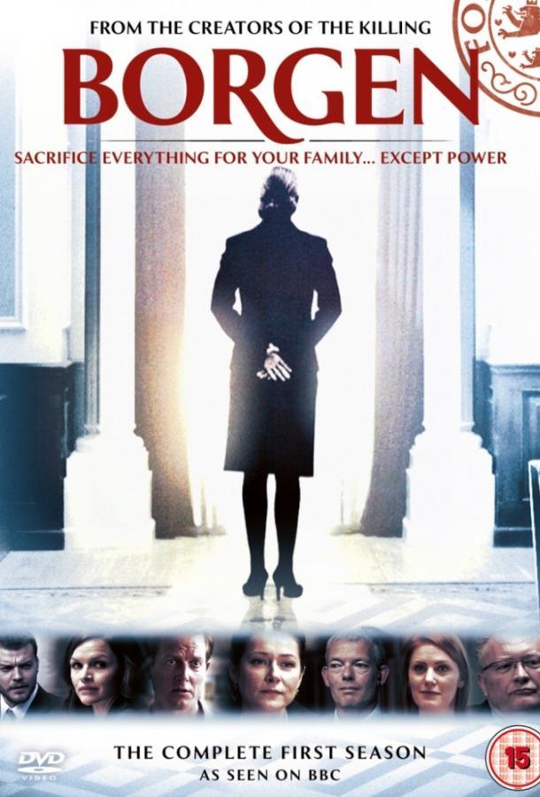 Правительство  (2010) 3 сезон 10 серия.