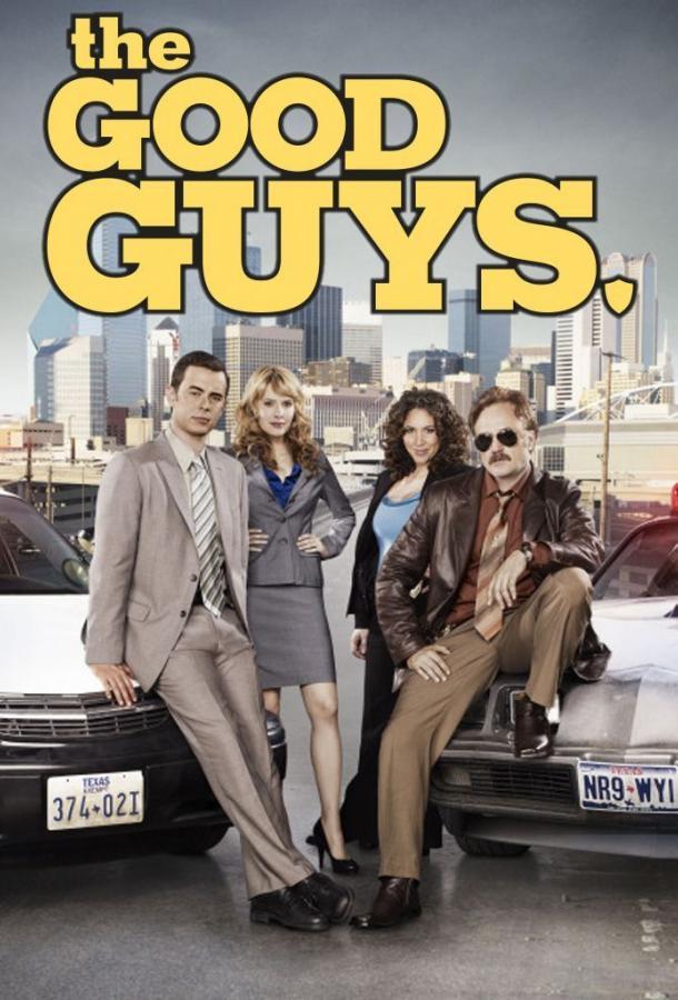 Хорошие парни / The Good Guys (2010)
