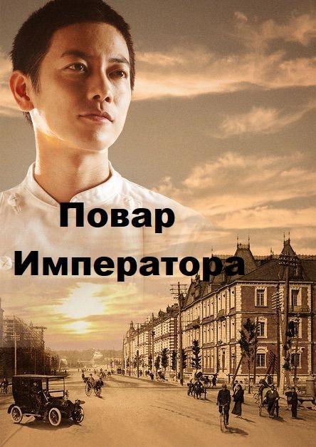 Повар Императора (2015)