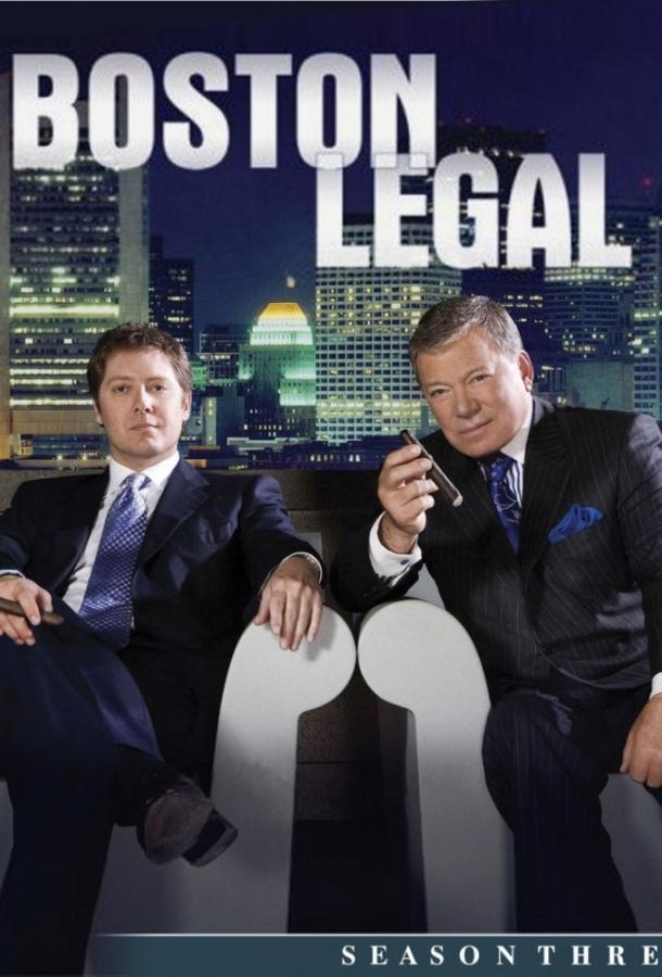 Юристы Бостона