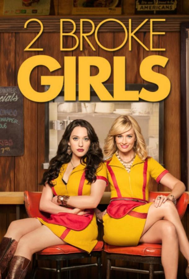 Две девицы на мели (6 сезон) смотреть онлайн