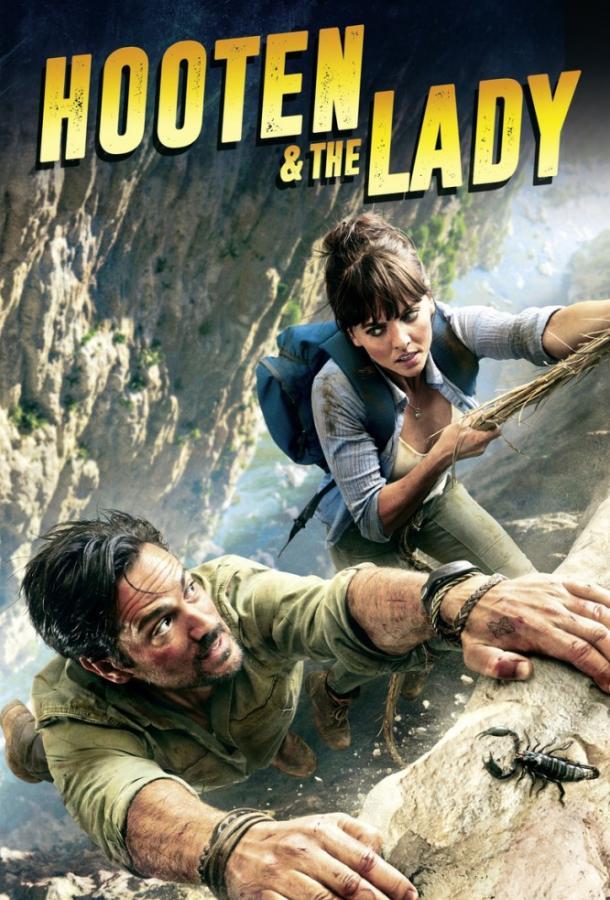 Мистер Хутен и Леди Александра / Hooten & the Lady (2016)