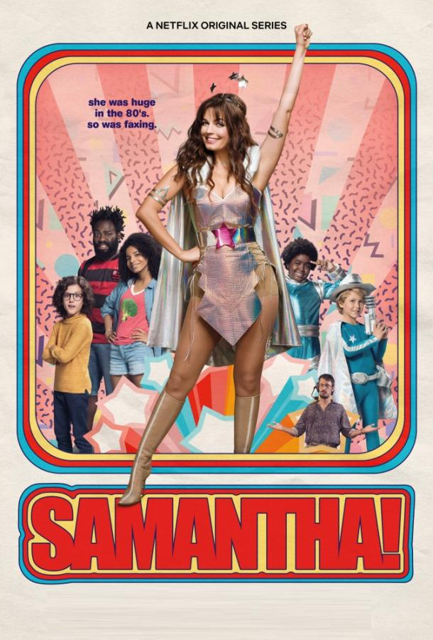 Саманта! / Samantha! (2018)