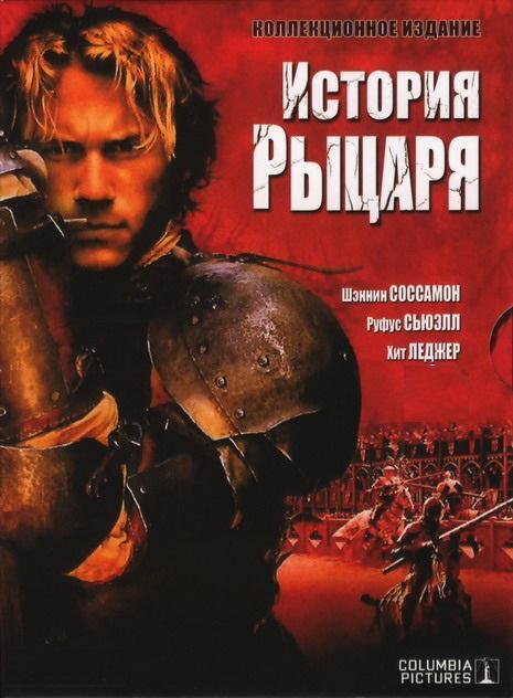 История рыцаря (2001) смотреть бесплатно онлайн