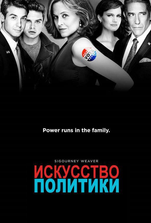 Политиканы / Искусство политики (2012)