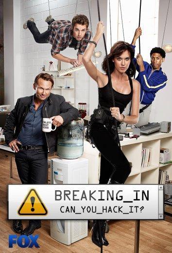 Лучшая охрана / Breaking In (2011)