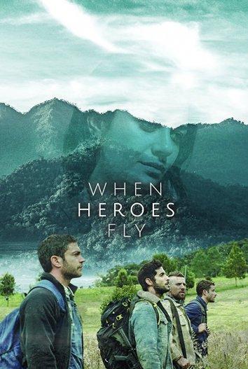 Когда летают герои (2018)
