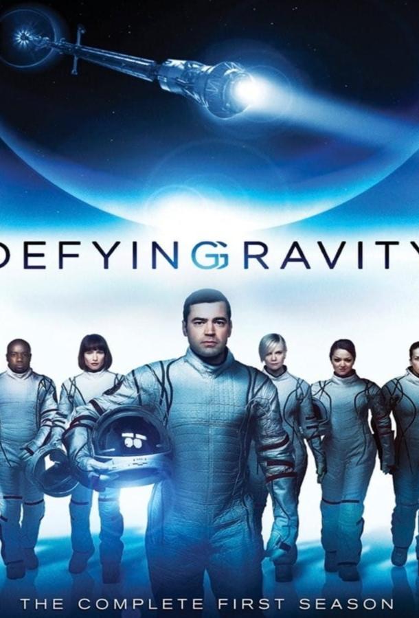 Притяжению вопреки / Defying Gravity (2009)
