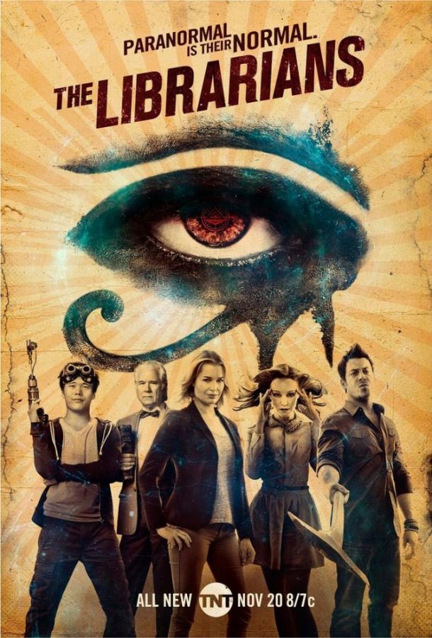 Библиотекари / The Librarians (2014)