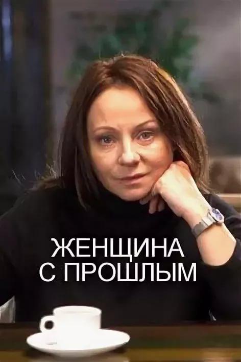 Женщина с прошлым (2019)
