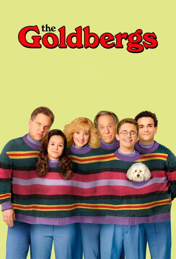 Голдберги 2013 смотреть онлайн 7 сезон все серии подряд в хорошем качестве