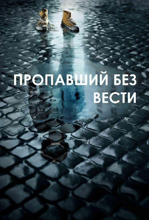 Пропавший без вести / The Missing (2014)