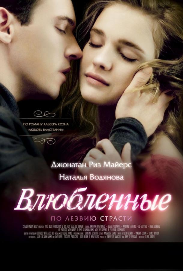 Влюбленные (2012) смотреть онлайн в хорошем качестве