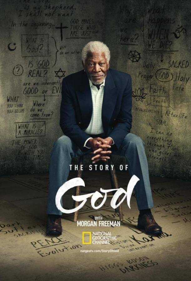 Истории о Боге с Морганом Фриманом / The Story of God with Morgan Freeman (2016)