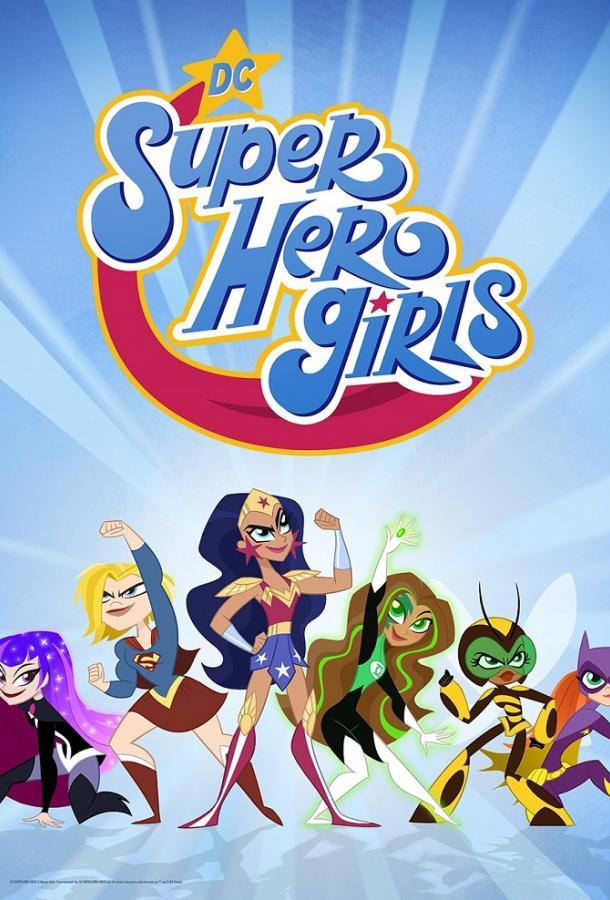 DC девчонки-супергерои: Межгалактические игры (2017) DVDRip