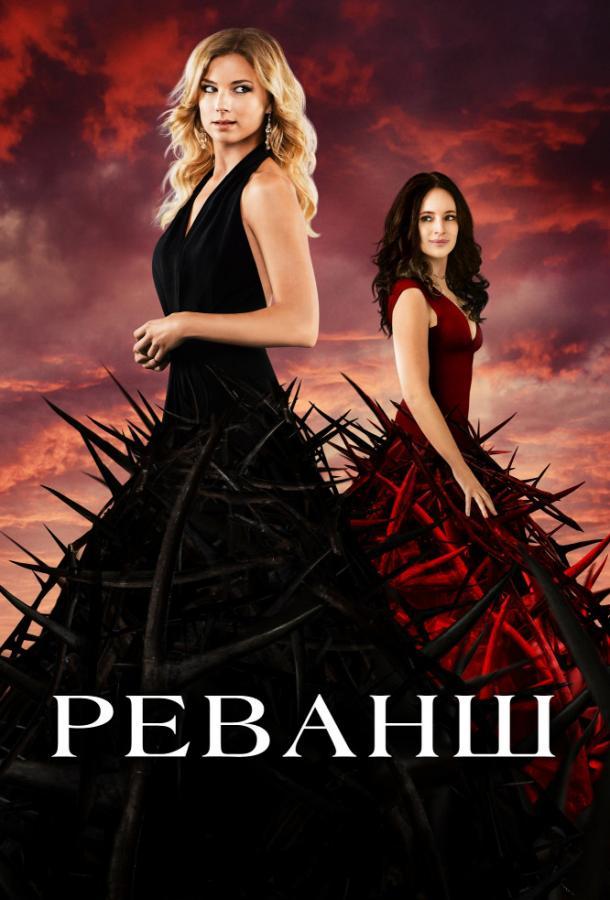 Реванш (2011)