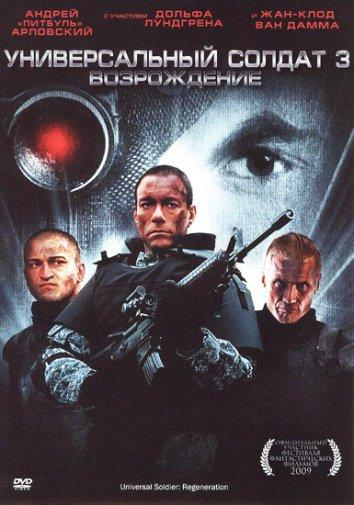 Универсальный солдат 3: Возрождение / Universal Soldier: Regeneration (2009)