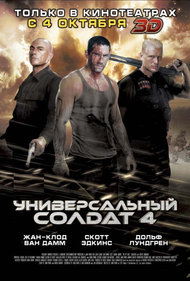 Универсальный солдат 4 / Universal Soldier: Day of Reckoning (2012)