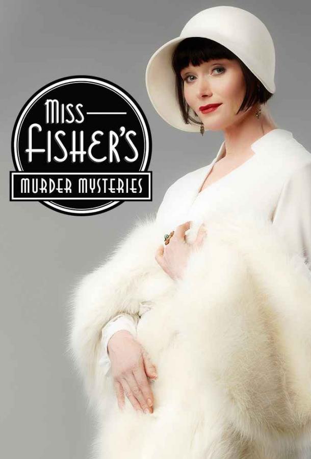 Леди-детектив мисс Фрайни Фишер (1, 2, 3 сезон) смотреть онлайн